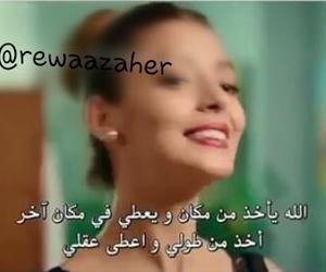 عقل, انا, and قصيرة image