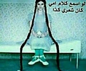 arabic quotes, بالعربي, and صور مضحكة image