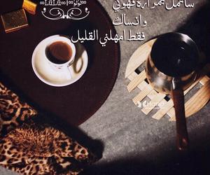 قهوة, بالعربي, and عبارات image