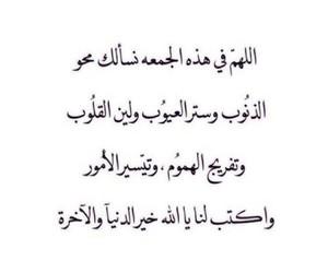 الجُمعة and ليلة الجمعة image