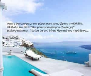 Greece, greek, and ellinika image