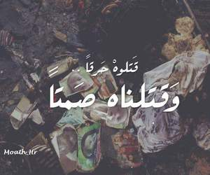 palestine and wasburnedalive image