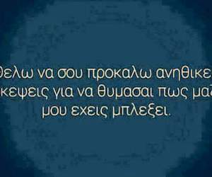 greek quotes, greek texts, and love image