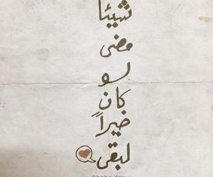 arab, arabic, and good image