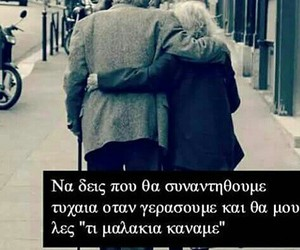 only love, greek quotes, and ελλήνικα image