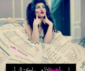ملكة, طيبة, and teeba image