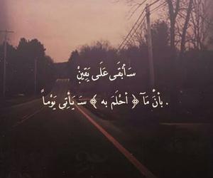 أمل, تفائل, and يقين image