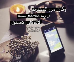 arabic, بالعربي, and رسائل image