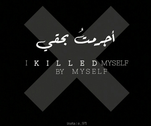 arabic, black, and kill image