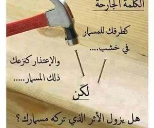 الاعتذار, الكلمة, and مسمار image