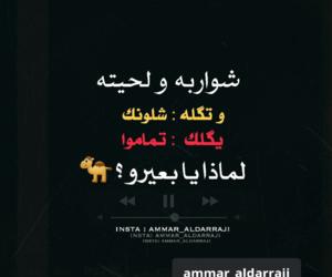 انستغرام, البصره, and بغدادً image