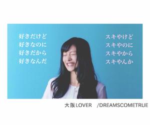 石原さとみ, こ と ば, and 大阪lover image