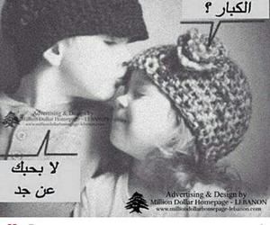 بحبك, صغار, and ﻻ image