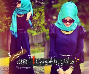 arabic, حجاب, and خواطر image