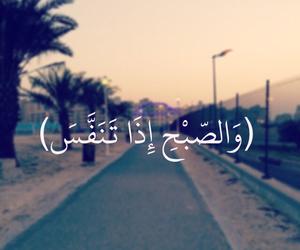 قرآن, الفجر, and الصبح image