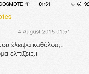 hate, don't know, and greek quotes image