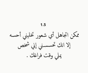 arabic, follow, and heart image