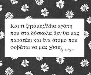 boy, greek quotes, and couple image