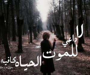 حياة, ﻋﺮﺑﻲ, and arabic image