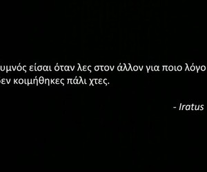greek, music, and greek quotes image