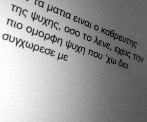 greek, eyes, and quotes image