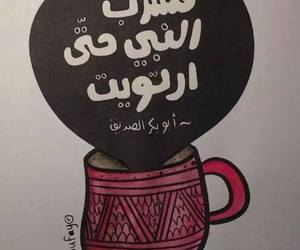 arabic, islam, and quote art image