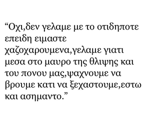 greek, quotes, and sadness image
