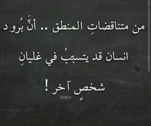 arabic, arabe, and تصميم ، تصميمي ، رمزيات image