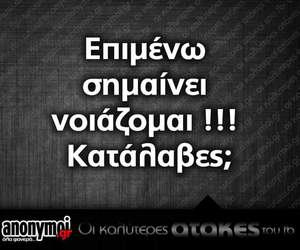 greek, quotes, and ρητα image
