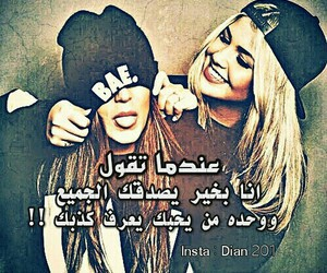 girly, صديقات, and friends image