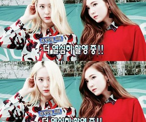 jessica, sister, and f(x) image