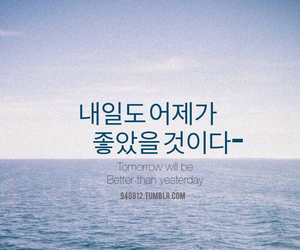 quotes, hangul, and korea image