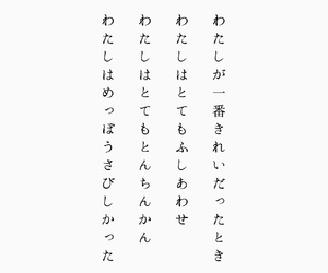 ことは, にほんご, and 茨木のり子 image