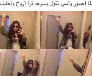 Algeria, arabic, and funny image