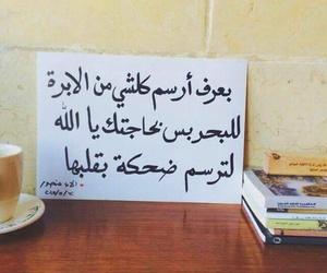 روعة, الله, and كلمات image
