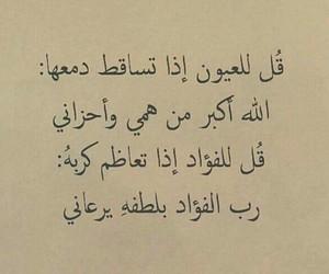 اذكار, ﻋﺮﺑﻲ, and حزنً image