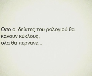 yeah and greek quotes image