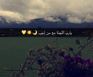 الجنة, من, and نحب image