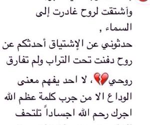 اشتياق, الله, and روُح image