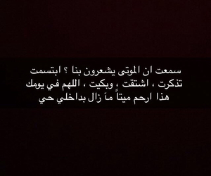 ارحم, ميت, and دعوه image
