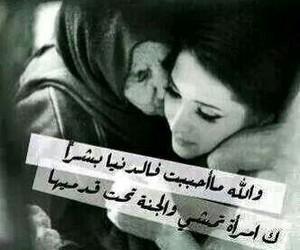 mum, true love, and الحب image
