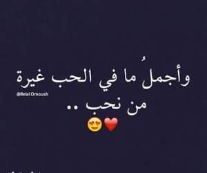 arabic, الحب, and حُبْ image