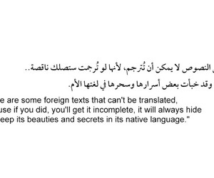 arabic, deep, and english image