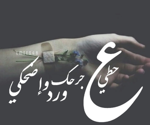 arabic, فلِتغفِري, and ًورد image