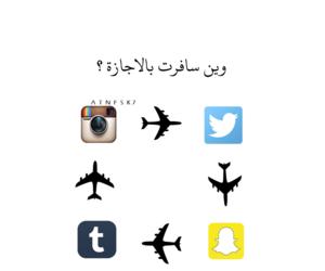 twitter, اجازة, and ﻋﺮﺑﻲ image