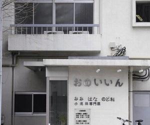 japan, white, and grunge image