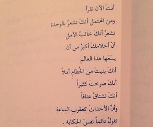 الحزن, ﺍﻗﺘﺒﺎﺳﺎﺕ, and الوقت image