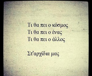 life and greek quotes image