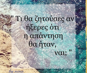 greek, greek quotes, and its a nena thing image