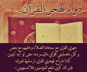 قرآن and islam image